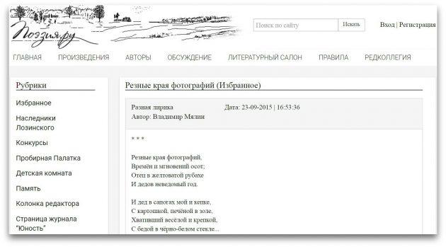 Поэзия.ру