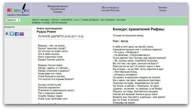 Рифма.ру