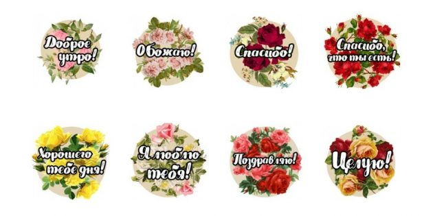 стикеры: Roses