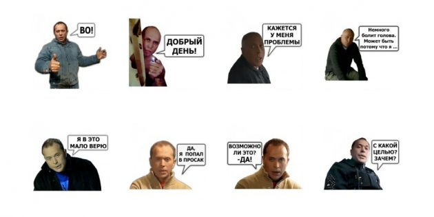 стикеры: Сергей Дружко