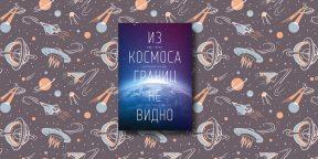 8 увлекательных книг о Вселенной и космосе