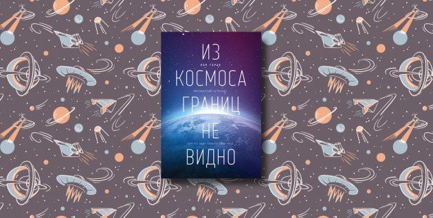 «Из космоса границ не видно», Рон Гаран