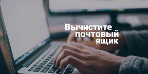 Как избавить свою жизнь от цифрового хлама