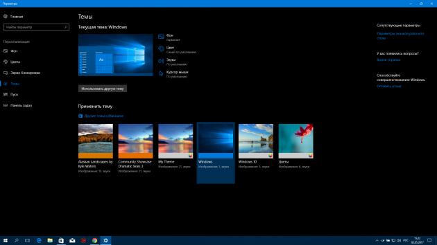Как установить темы для Windows 10: раздел «Параметры» → «Персонализация» → «Темы»