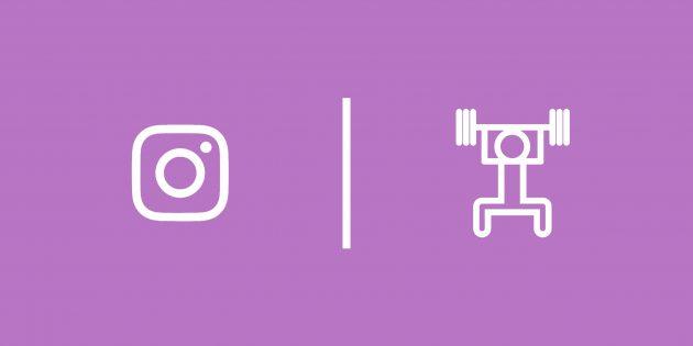 10 Instagram-профилей с программами тренировок
