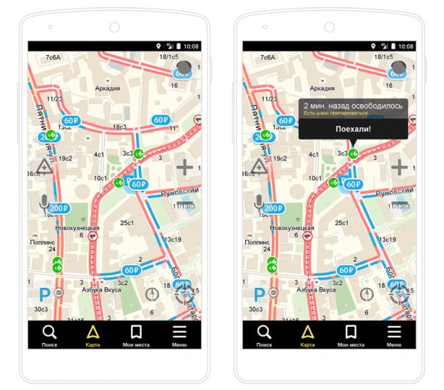 Yandex.Navigator 1
