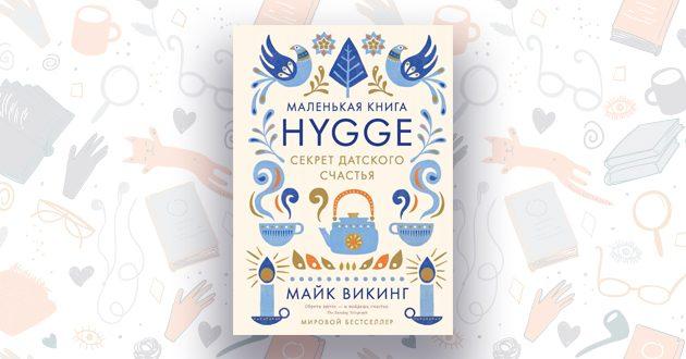 «Hygge. Секрет датского счастья», Майк Викинг