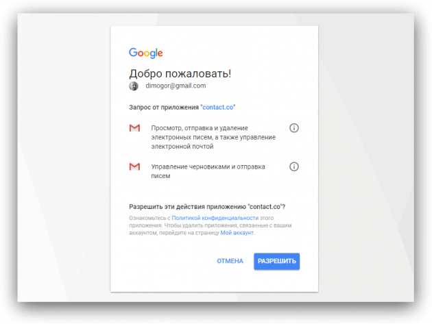 Gmail Bot: подтверждение в Gmail