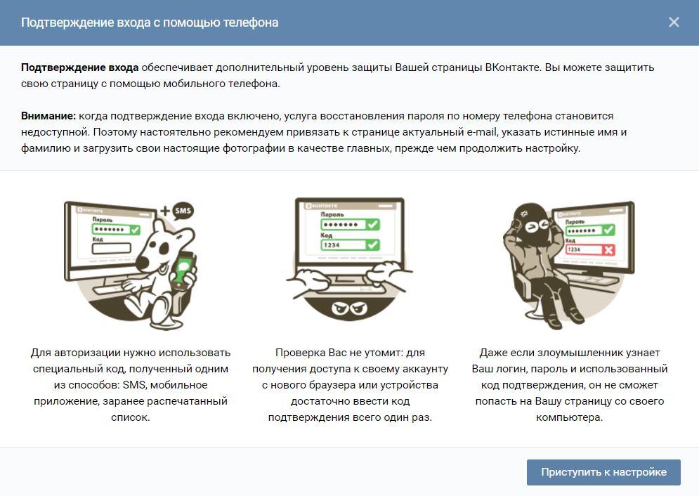 двухфакторная аутентификация: ВКонтакте