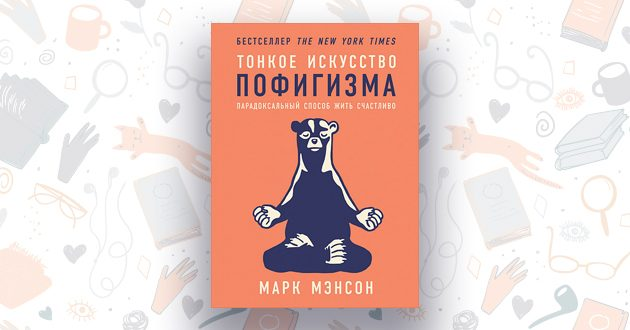 «Тонкое искусство пофигизма», Марк Мэнсон