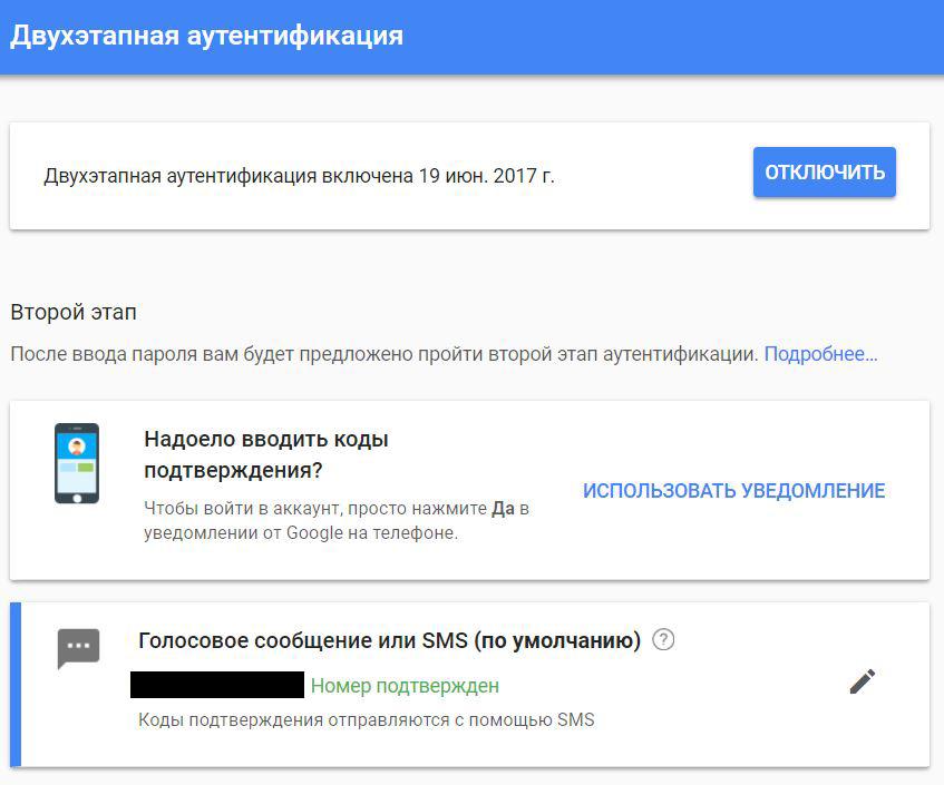 двухфакторная аутентификация: Google
