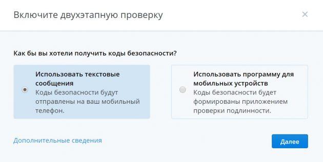 двухфакторная аутентификация: Dropbox