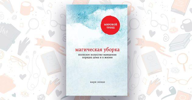 «Магическая уборка», Мари Кондо