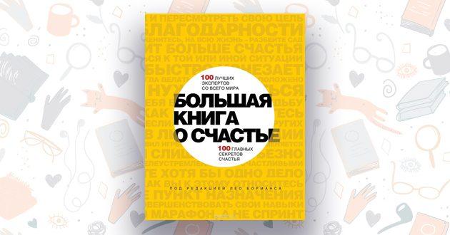 «Большая книга о счастье», Лео Борманс