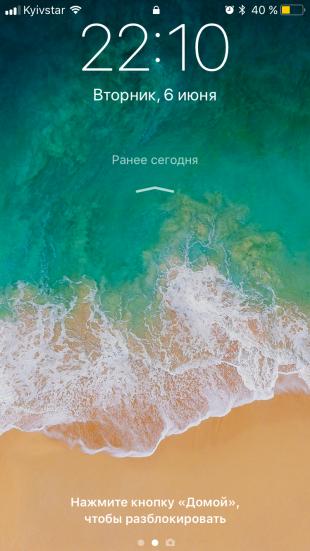 iOS 11: центр уведомлений