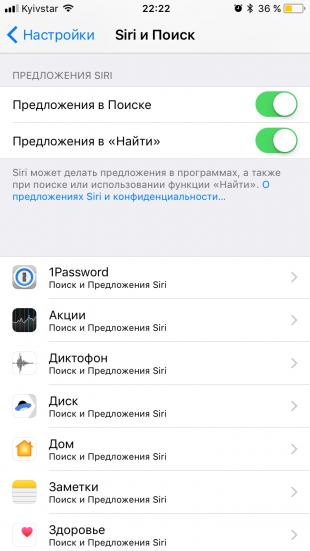 iOS 11: голосовой помощник Siri