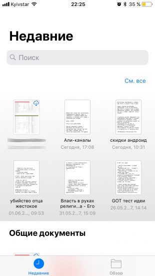 iOS 11: недавние документы
