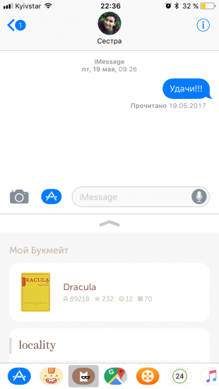 iOS 11: обновлённые сообщения