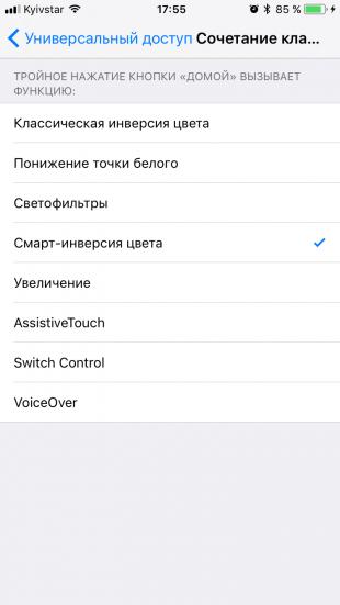 Тёмный режим в iOS 11