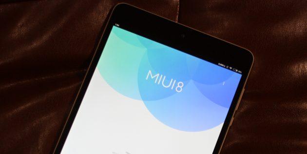 Xiaomi Mi Pad 3: фирменная оболочка MIUI