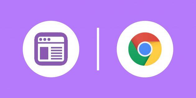 Как сделать из любого сайта веб-приложение с помощью Google Chrome