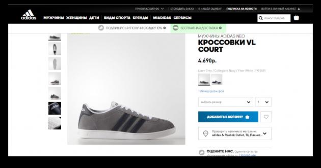 Расцветка кроссовок VL Court на официальном сайте Adidas