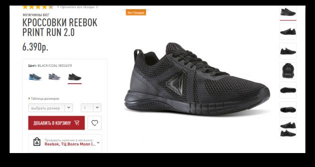 Как отличить оригинальные кроссовки от подделок: Кроссовки Reebok на официальном сайте