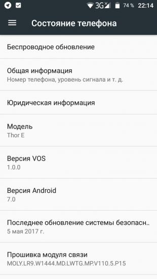 Vernee Thor E: состояние телефона