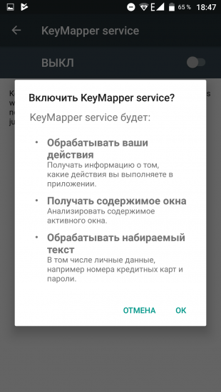 Key Mapper 2