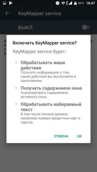 Key Mapper 2