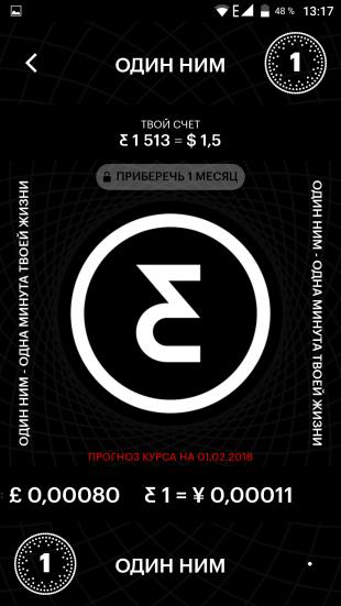 Nimses: валюта