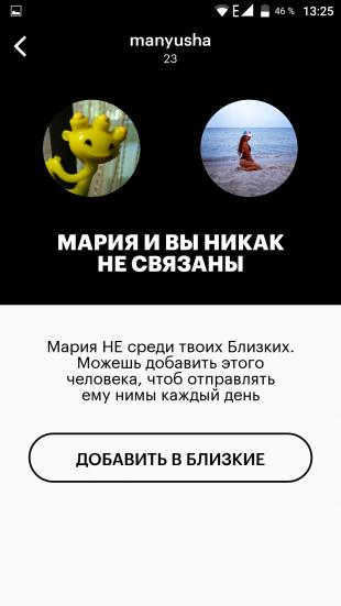 Nimses: добавление пользователя