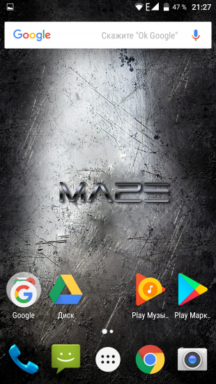 Maze Blade: Android 6.0
