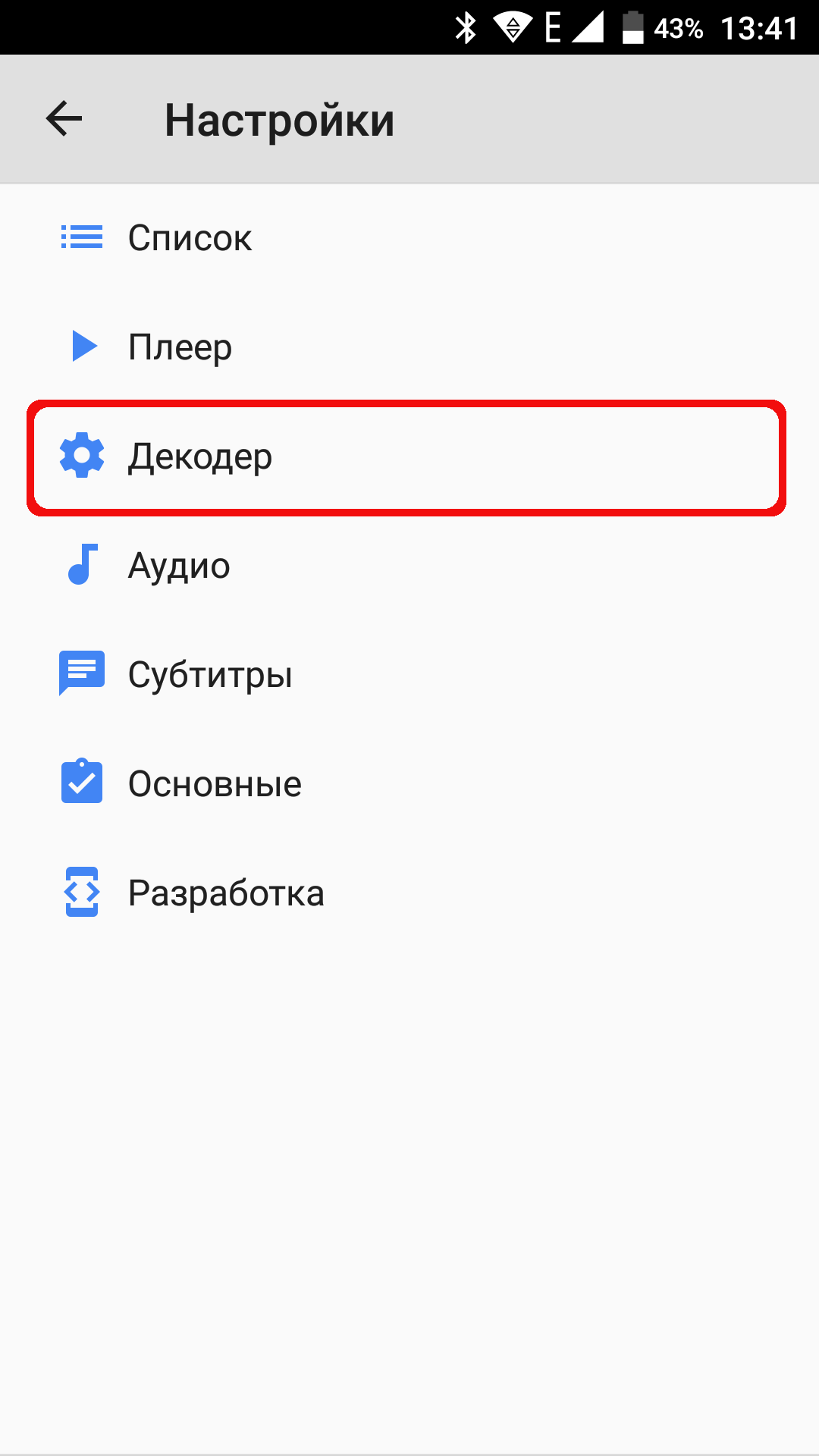 10 полезных функций MX Player для любителей видео на Android - Лайфхакер