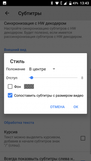 MX Player: настройка отображения субтитров 2