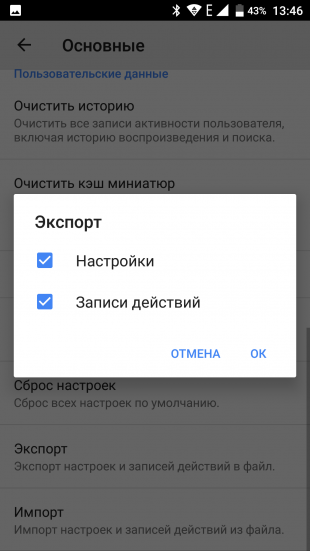 MX Player: синхронизация настроек 2