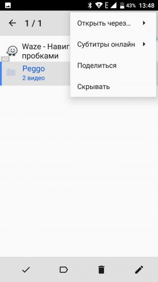 MX Player: скрытие файлов и папок