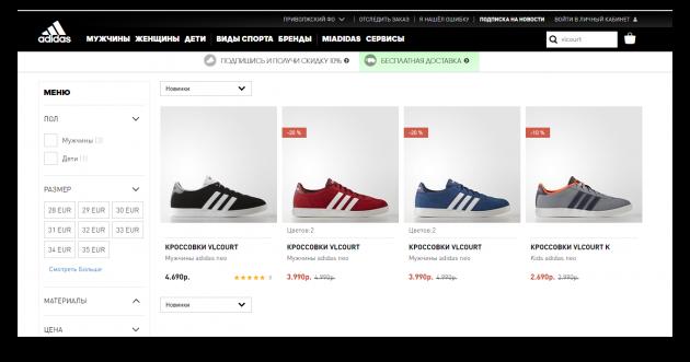 Как отличить оригинальные кроссовки от подделок: Кроссовки VL Court на сайте Adidas