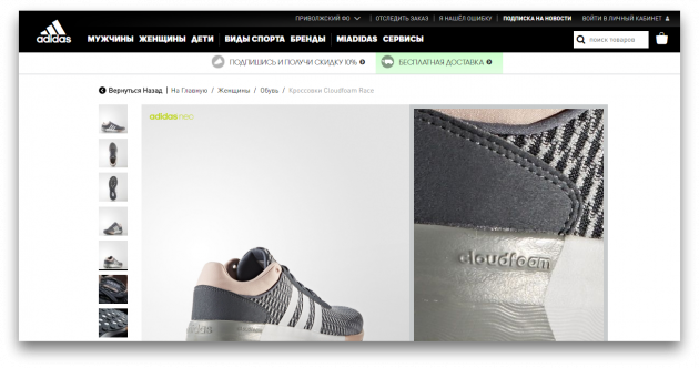 Кроссовки Adidas Cloudfoam на официальном сайте Adidas