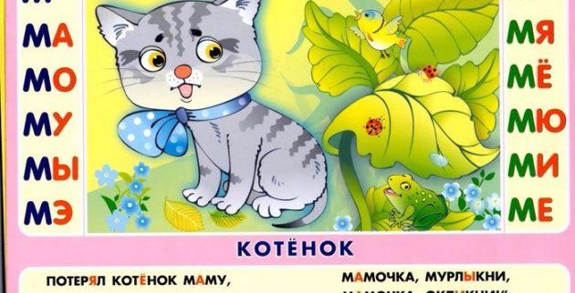 Как научить ребёнка читать: «Складушки» Вячеслава Воскобовича