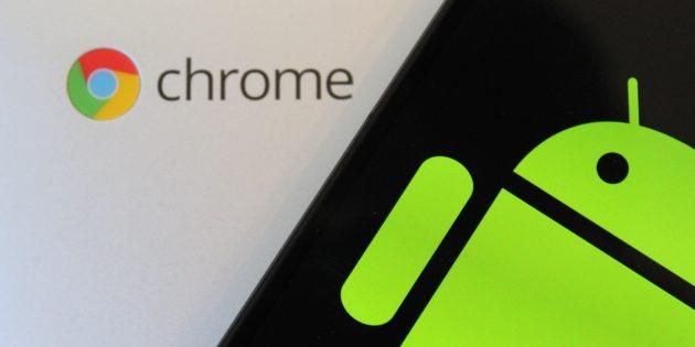 Chrome для Android