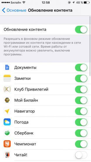заряд аккумулятора: отключение обновлений контента