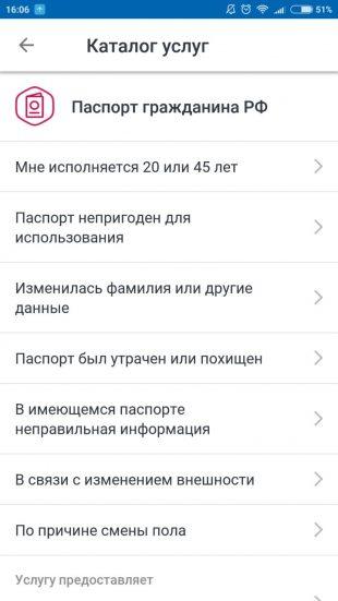 Мобильное приложение госуслуг: замена паспорта