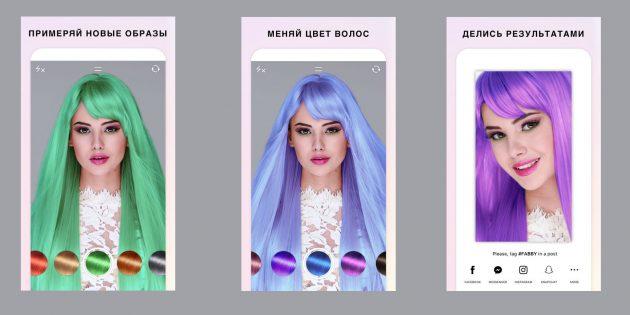 Fabby Hair перекрасит ваши волосы на фото и в видео