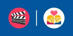 Как выбрать фильм для первого свидания