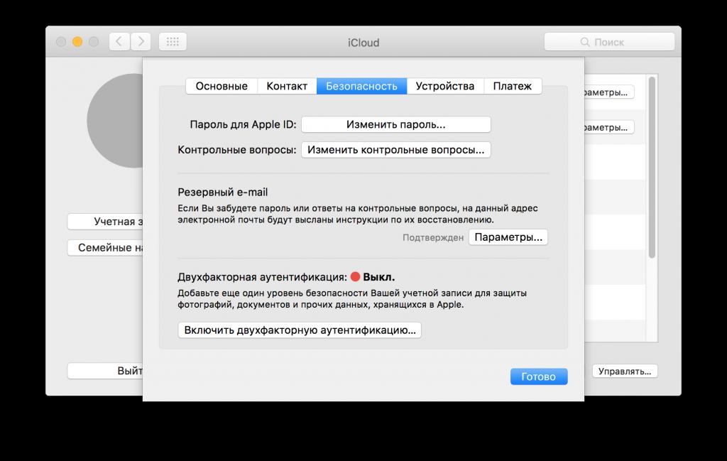 двухфакторная аутентификация: macOS
