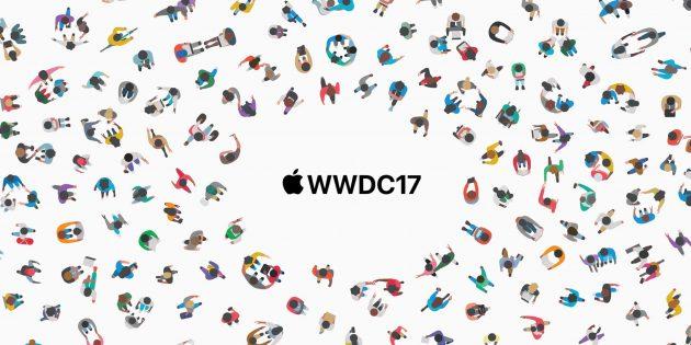 Прямой эфир: трансляция презентации Apple на WWDC 2017