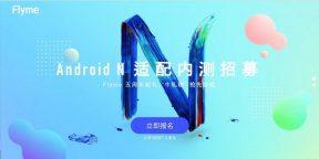 Meizu назвала смартфоны, которые получат Android 7.0 Nougat