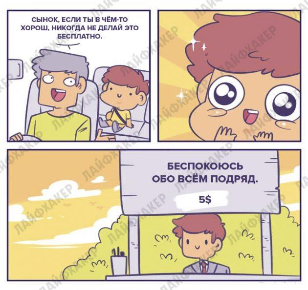 Девин Боско 13