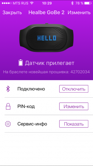 Healbe GoBe 2: информация о датчике